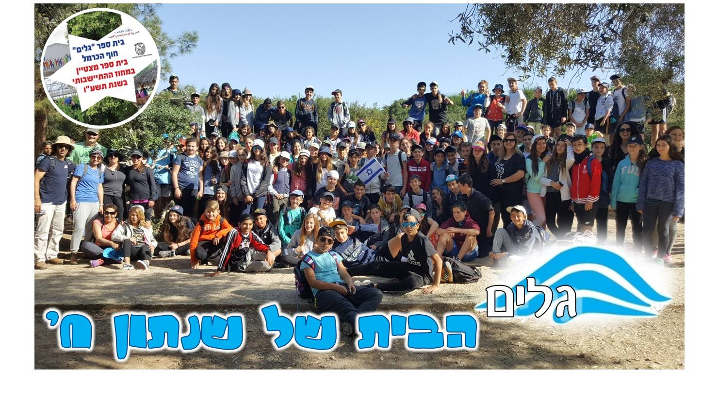 אתר כיתות ח' בית הספר גלים כפר גלים