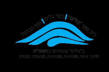 לוגו כפר גלים חדש תשעח