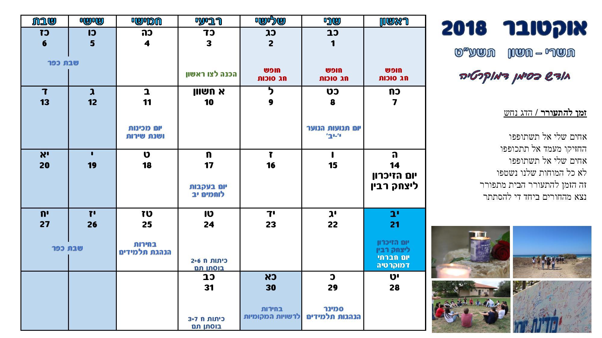 לוח שנה אוקטובר