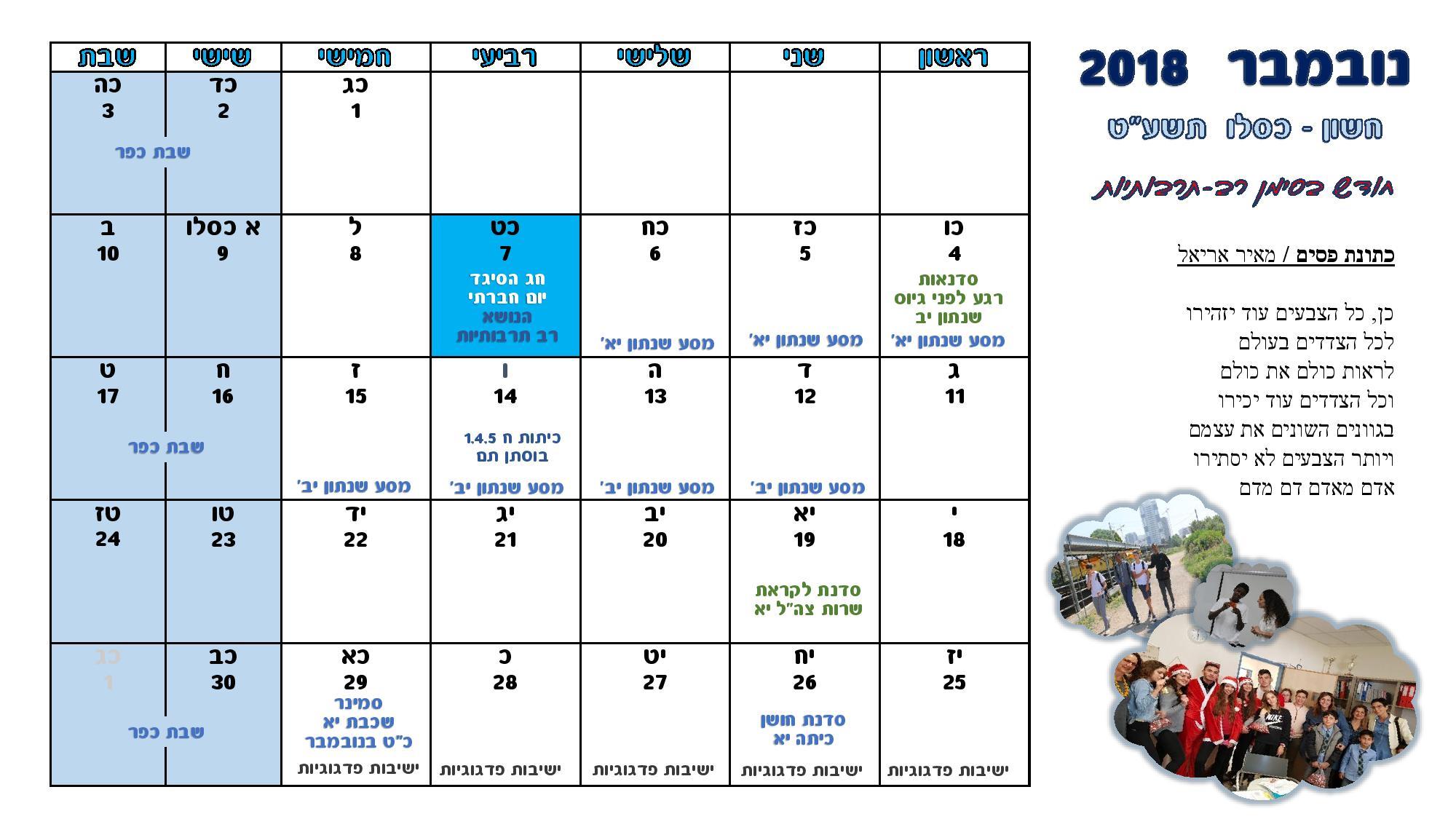 לוח שנה נובמבר