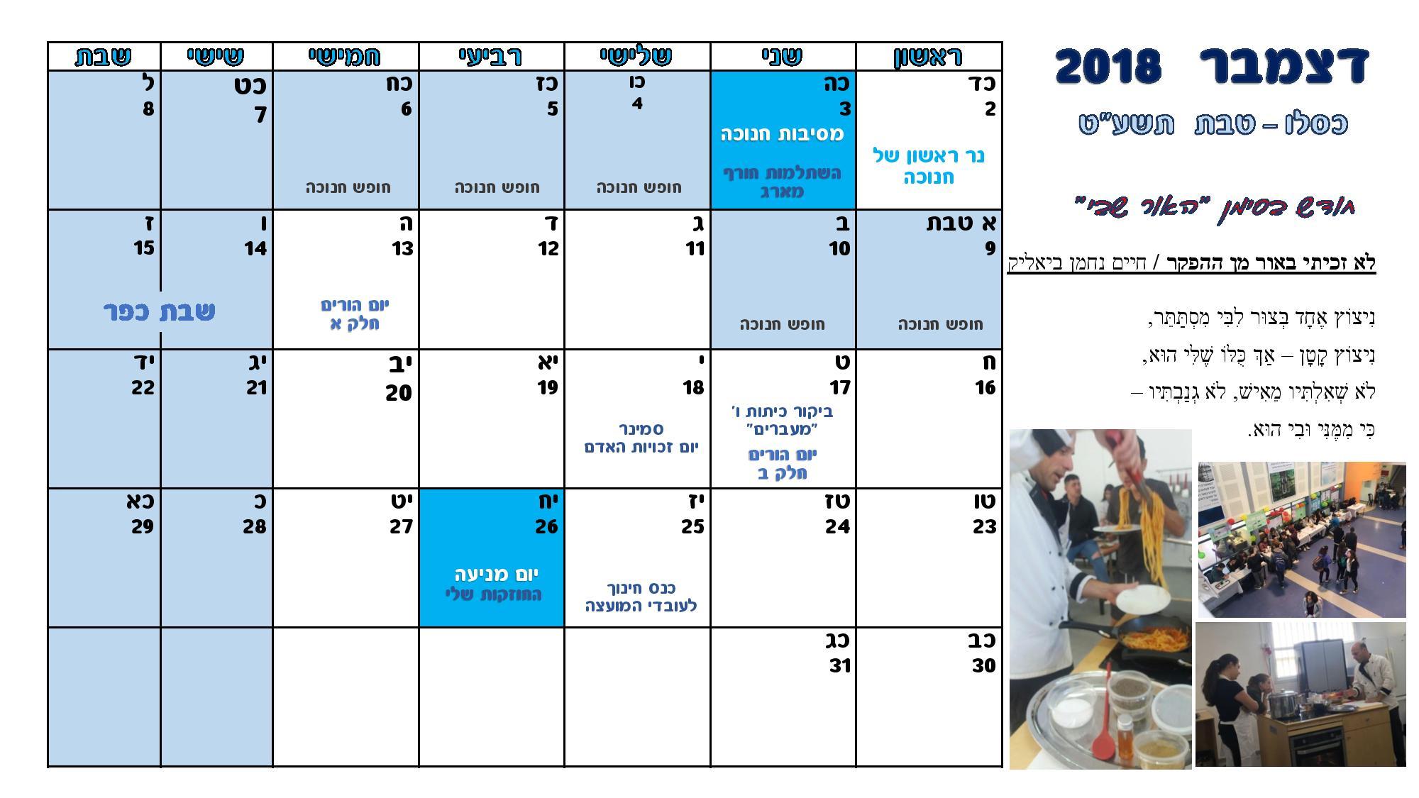 לוח שנה דצמבר