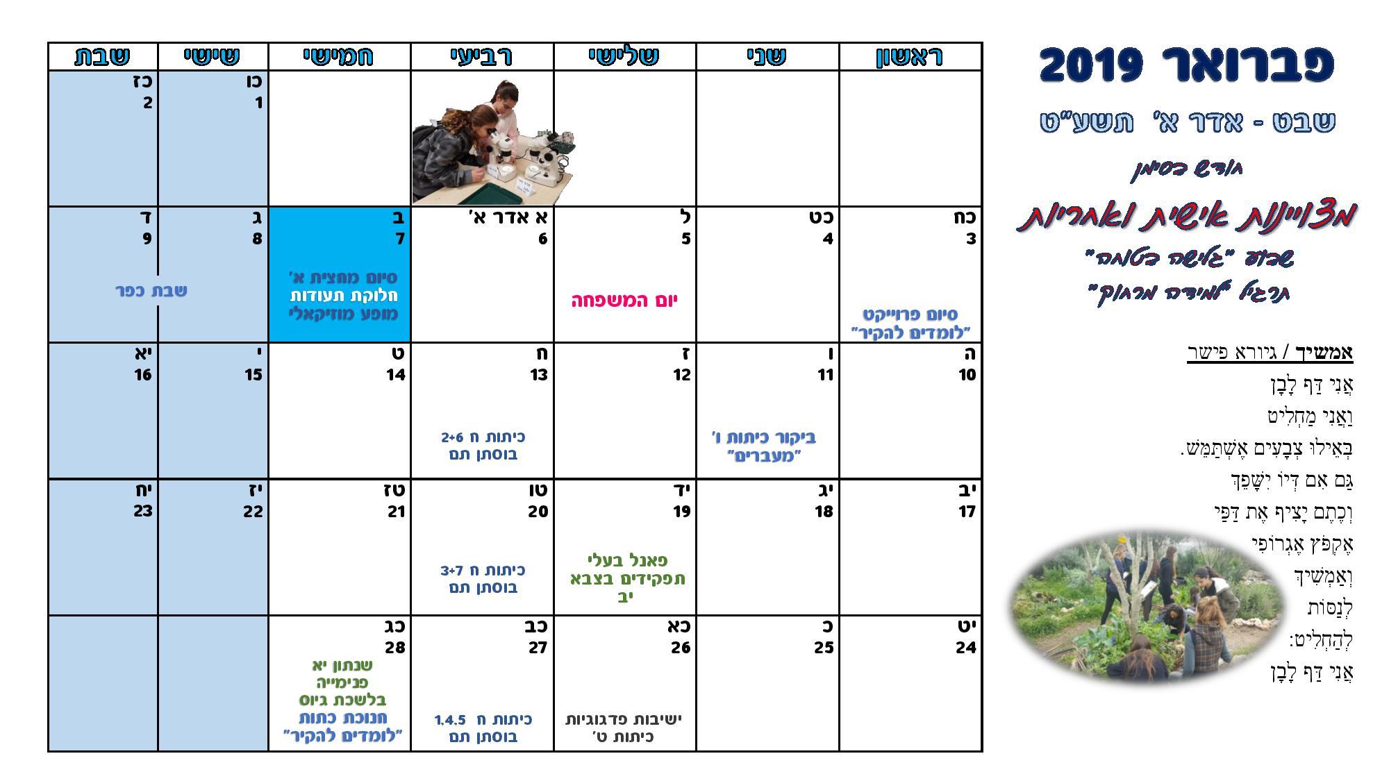 לוח שנה פברואר 2019
