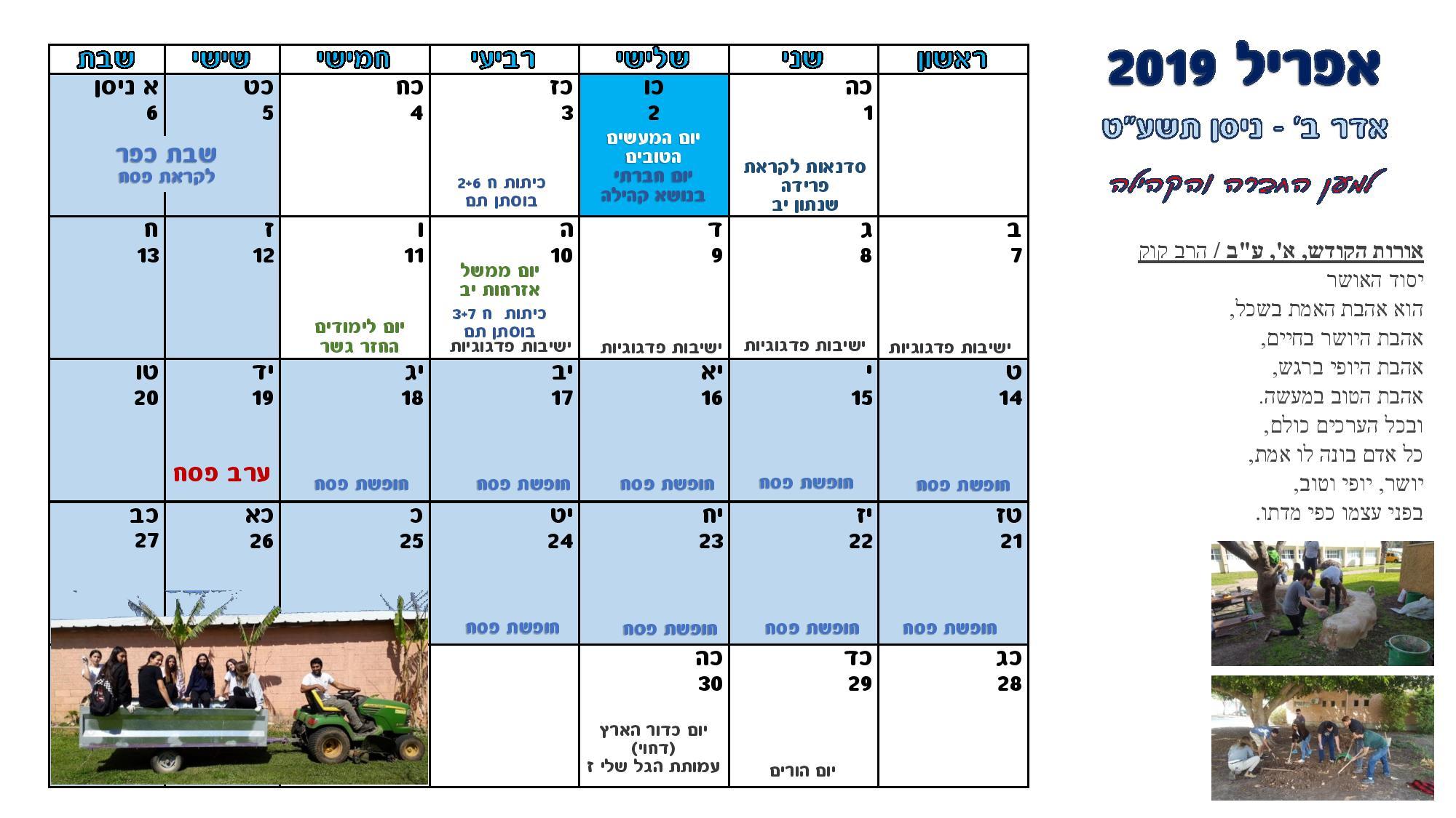 לוח שנה אפריל 2019