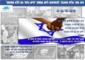 יום הזיכרון לרצח יצחק רבין