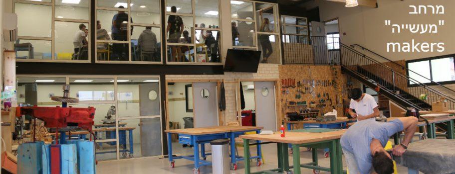 מרחב מעשייה makers מייקרס כפר גלים