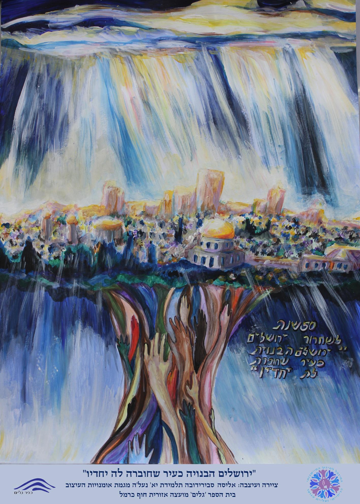 אמנות כפר גלים, כרזה ירושלים אליסה כפר גלים