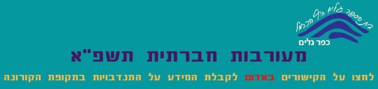 תמונת הנושא של העמוד